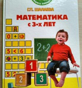 """Книга """"Математика с трех лет """""""