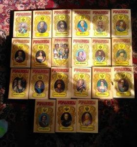 """коллекция книг """"Романовы"""""""