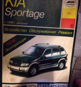 Книга по подробному ремонту Kia Sportage 1999-2002