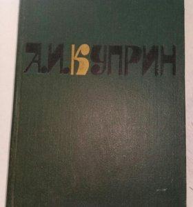 Два больших тома А.И. Куприна