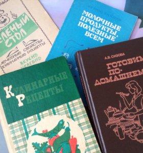 Книги по кулинарии 300 р за все