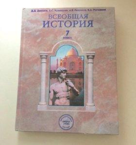 Учебник по всеобщей истории