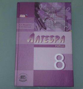 Учебник по алгебре 8 класс Мордокович