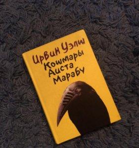 Книга И.Уэлш Кошмары аиста марабу
