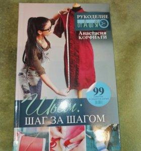 Книга о рукоделии