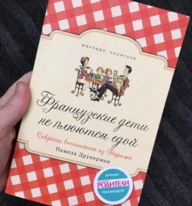 Французские дети не плюются едой