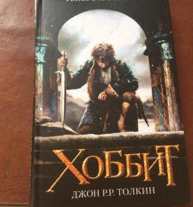Книга «Хоббит»