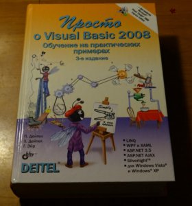 Просто о Visual Basic 2008