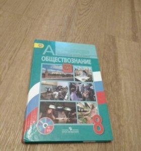 Учебник обществознание 8 класс