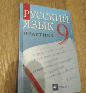Русский язык 9класс