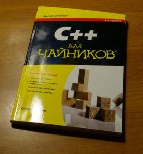 «C++ для чайников»