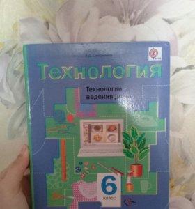 учебник технологий