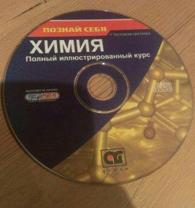 Химия 5-11 классы,диск
