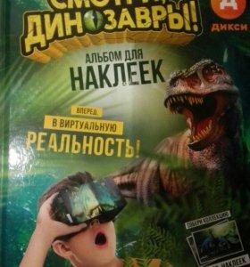 Наклейки Динозавры.Дикси