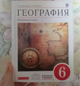 учебник географий