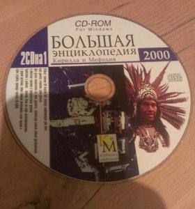 Большая энциклопедия Кирилла и Мефодия,диск