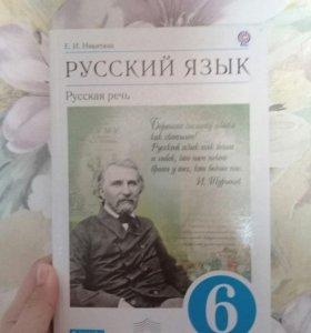 русский язык , русская речь