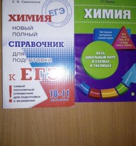 Справочники по подготовке к ЕГЭ и ОГЭ