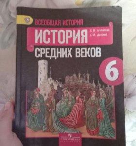 учебник историй