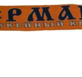 Шарф Ермак