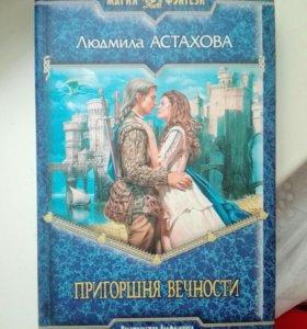 Книга: Людмила Астахова Пригоршня вечности