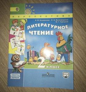 Учебник Литературное чтение