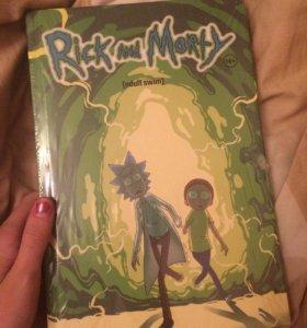 Книга по Рику и Морти