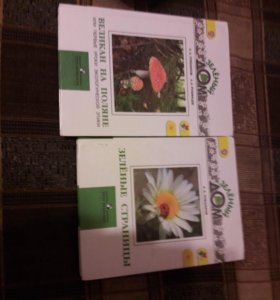 Книги для 1-4 класса.Цена за две книги.