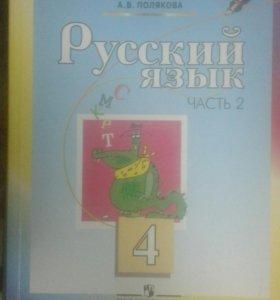 Учебники рус.язык полякова 2 и 4 класс