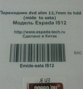 Переходник DVD Slim 12.7 мм на HDD (Espada IS12)