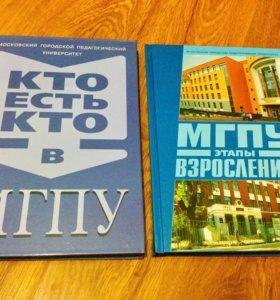 Книги про МГПУ