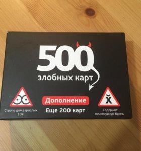 Дополнение 500 злобных карт