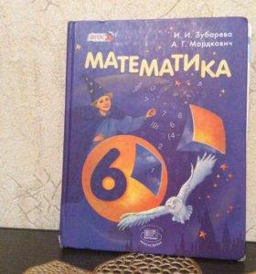 Математика, 6 класс. И. И. Зубарева, А. Г. Мордк.