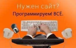 Редактор сайтов,правки и редактирования