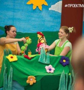 Детский кукольный спектакль 29.10 в 10.30