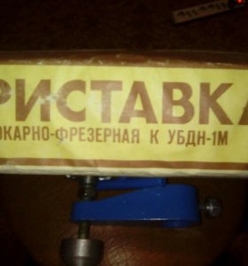 Приставка токарно-фрезерная к УБДН.