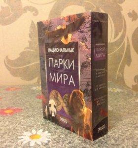 """Комплект DVD дисков""""Национальные парки мира"""""""