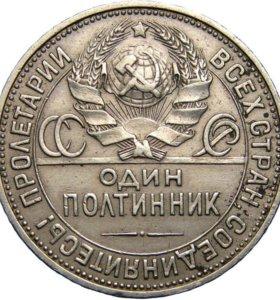 Продам 50 копеек 1925 года