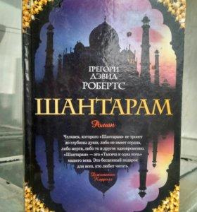 Книга ШАНТАРАМ роман Грегори Дэвида Робертса
