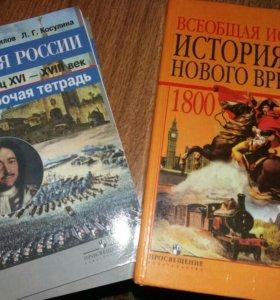история России 7 кл, история нового врем. 8 кл