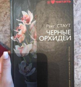 Чёрные орхидеи