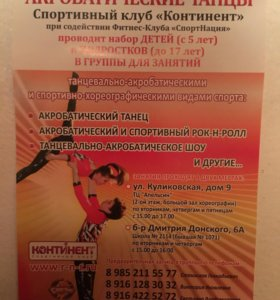 Акробатические спортивные танцы.хореография.