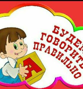Логопед,дефектолог,подготовка к школе, развитие