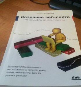 Книга Создание веб-сайта от замысла до реализации
