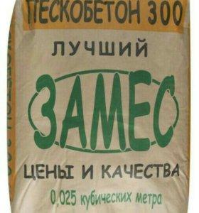 Продаётся пескобетон М300