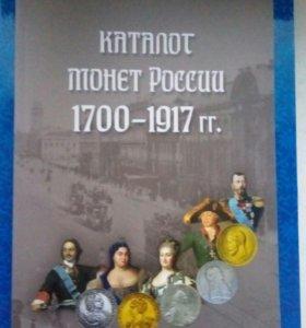 Каталог монет, новый выпуск