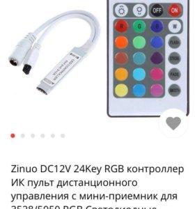 Контроллер для RGB (цветной) светодиодной ленты.