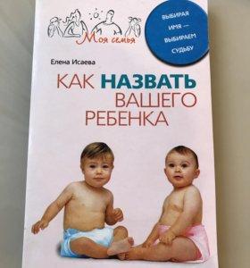 Книга в помощь родителям