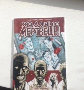 Комикс Ходячие Мертвецы 1 том