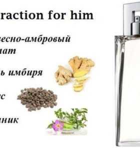 Atraction мужская туалетная вода